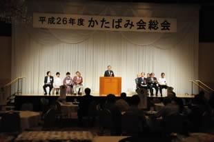 平成26年度かたばみ会総会